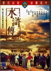 The Water Margin (Shaw Brothers, IVL/Celestial) + Schuber