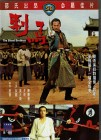 The Blood Brothers (Shaw Brothers; IVL/Celestial) uncut