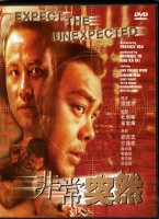 Expect the Unexpected - Lau Ching-Wan, Simon Yam - DVD