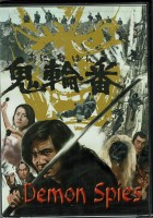 Demon Spies (Oniwaban) Ninja/Samurai-Film 1974 - DVD Neu