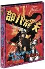 Shaw Brothers - Das Blut der Roten Python - Mediabook C