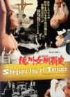 Shoguns Joy of Torture  (UNCUT) - DVD - RAR -