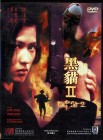 Codename Cobra - Black Cat 2 - uncut, OF - DVD
