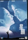 Fly Me to Polaris - Richie Jen, Cecilia Cheung - DVD