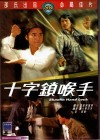 Shaolin Hand Lock (Shaw Brothers, IVL/Celestial) + Schuber