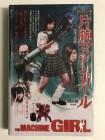 The Machine Girl - Uncut PCM Hartbox Cover B DVD NEU/OVP