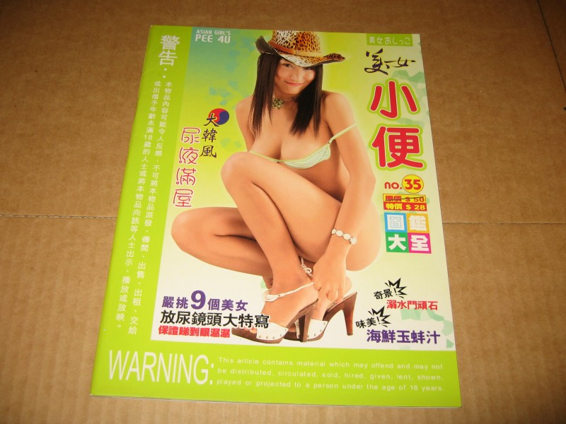 Asian PEE 35 / pi**ende Asia Teens / pi**en Magazin