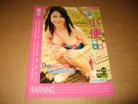 Asian PEE 34 / pi**ende Asia Teens / pi**en Magazin