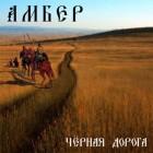 彡Amber - Chёrnaya Doroga (Zaklon,Oriana,Rarog)