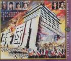 Der Aufstand von Peking  ( Alexander Fu Sheng )