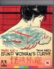 BLIND WOMAN´S CURSE Blu-ray Import Meiko Kaji Teruo Ishii