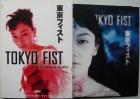 Tokyo Fist -Rapid EYe Movie - japanische Variante Fight Club