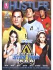 This Ain't Star Trek XXX  2 DISC SET!