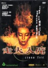CROSS FIRE Japan Horror PYROKINESIS Import HK