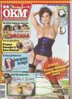 Magazin ÖKM 774  (1612525, NEU)
