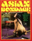 ASIAN BONDAGE Fetish asiatic SM 1984 BDSM ropes magazine N°1
