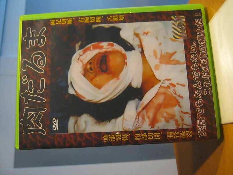 Tumbling Doll of Flesh aka Psycho Snuff aka Niku Daruma DVD!