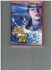 Red to Kill Asia Horror Klassiker Ungeschnitten Limited 333