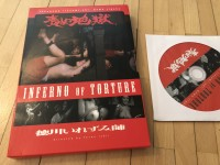 Inferno of Torture - Japan Shock Entertainment