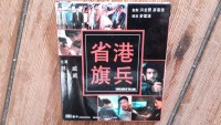 Long Arm of the Law - VCD English subtitles