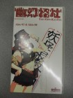 Phantom Quest Corporation 03 + 04 - VHS - Anime