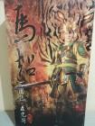 Three Kingdoms 5 Tigers General Ma Chao Limited 30cm Figur