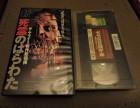 THE DEAD NEXT DOOR Japan VHS SPLATTER GORE