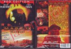 M.A.R.K. 13 - Hardware / Mark 13 - Red Edition / DVD NEU OVP