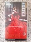 The Sensualist VHS Video Lustgarten der Geisha Anime Manga