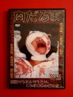 TUMBLING DOLL OF FLESH - SICKO - SNUFF - GORE - DVD