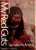 MY RED GUTS - BLOOD RED VOL 02 - SICKO - SNUFF - GORE