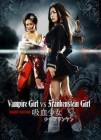 Vampire Girl vs. Frankenstein Girl (deutsch/uncut) NEU+OVP