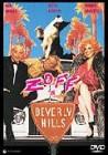 Zoff in Beverly Hills (80er Kult)