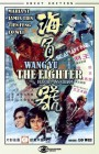 DVWang Yu - The Fighter - Flucht ins Chaos - gr.Hartbox