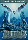 Mothra II - Das versunkene Königreich