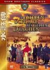 Die sieben Schläge des gelben Drachen - Shaw Brothers Classi