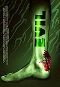Evil - To kako DVD FSK18